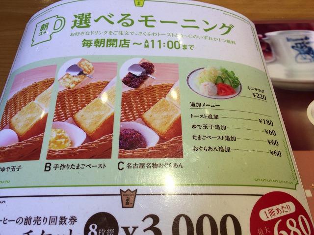 亀戸 コメダ珈琲