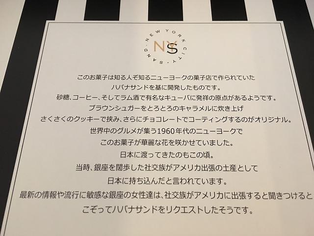 東京駅 ニューヨークキャラメルサンド