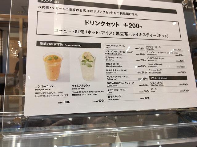 新宿 ムジカフェ