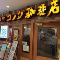 アトレ亀戸のコメダ珈琲店♪シロノワール期間限定の大人ノワールとカツカリーパンを食べてみた!