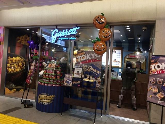 ギャレットポップコーン 東京駅