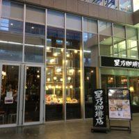 小岩の穴場カフェ♪星乃珈琲店でスフレアングレーズを食べてみた!キレイで落ち着けてかなりおすすめですよ~