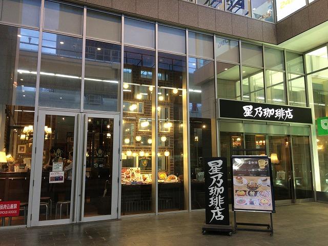 小岩 星乃珈琲店