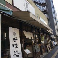 錦糸町のカフェ北斎茶房で和デリプレートランチ♪子連れでも和める古民家カフェでほっと一息(*´▽`*)