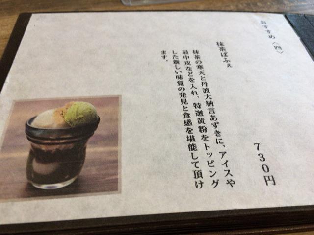 錦糸町 北斎茶房