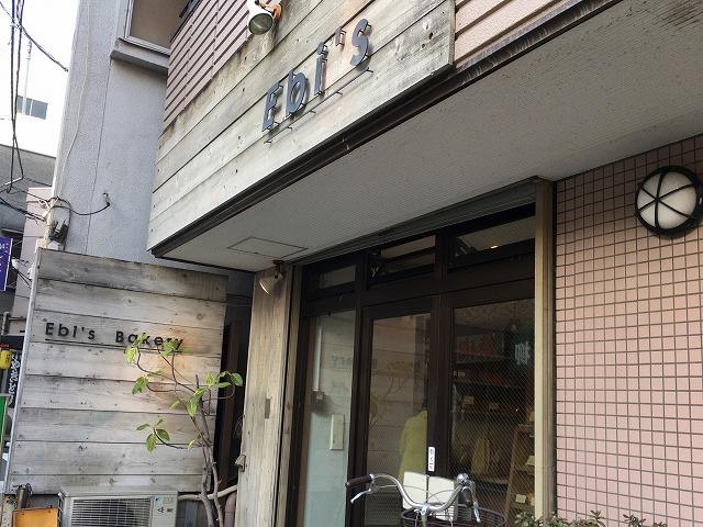 平井 エビス ベーカリー