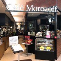 札幌駅のカフェ「カフェ モロゾフ札幌ステラプレイス店」でパスタランチ♪おしゃれでゆっくりできておすすめ!