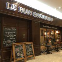 東京オペラシティのカフェレストラン「ル・パン・コティディアン」でおしゃれなランチを食べてきました♪